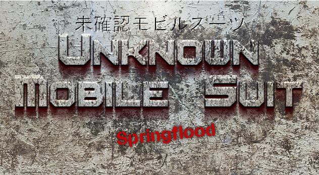 [German] Unknown Mobile Suit – Episode 41: Springflood