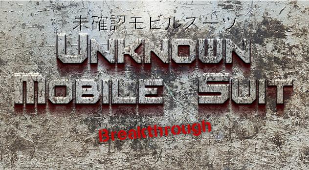 [German] Unknown Mobile Suit – Episode 45: Breakthrough