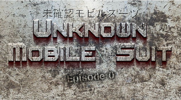 [German] Unknown Mobile Suit – Episode 0